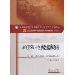 """Access2011中医药数据库教程・全国中医药行业高等教育""""十三五""""规划教材"""