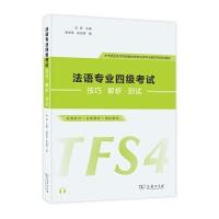 法语专业四级考试技巧・解析・测试