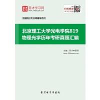 北京理工大学光电学院819物理光学历年考研真题汇编