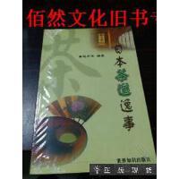 【二手正版9成新】日本茶道逸事 赵方任 世界知识出版社