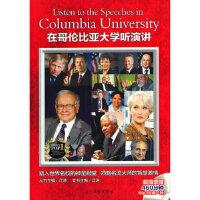 【正版全新直发】在哥伦比亚大学听演讲 江涛 9787502193126 石油工业出版社