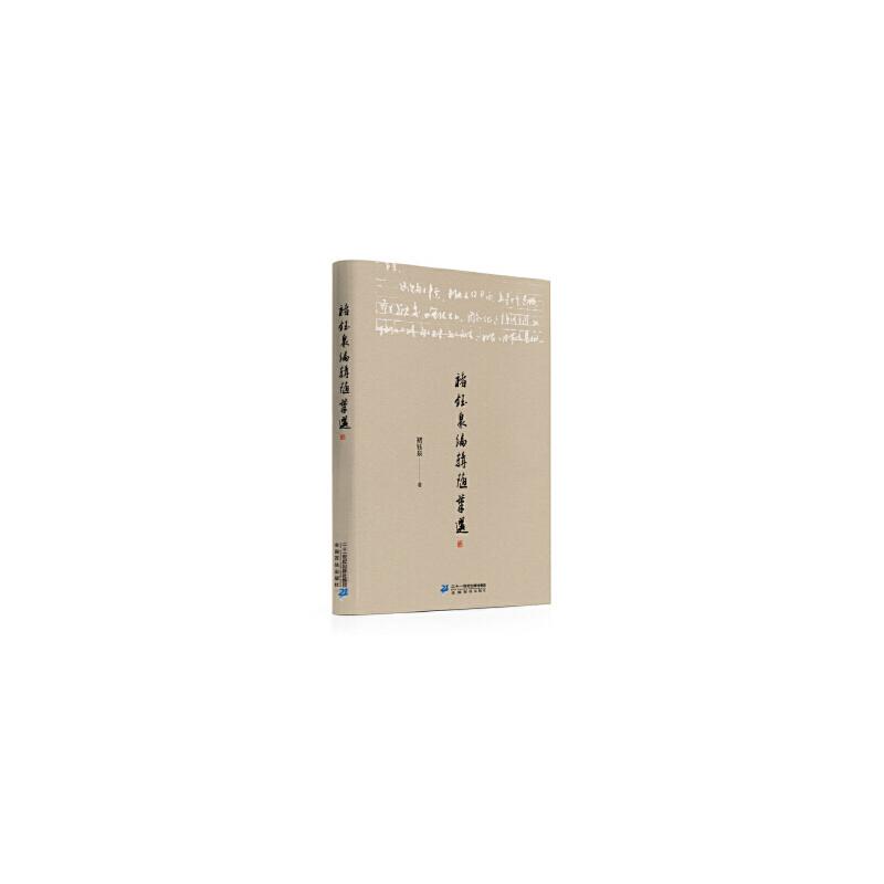 【正版全新直发】褚钰泉编辑随笔选 褚钰泉 9787556824410 二十一世纪出版社