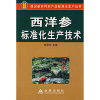 【全新正版】西洋参标准化生产技术 赵亚会 9787508253954 金盾出版社