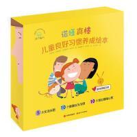 诺亚真棒 儿童良好习惯养成绘本 全7册 绘本故事书 幼儿园故事书儿童绘本绘本3-6岁儿童书故事书3-6岁幼儿绘本儿童书