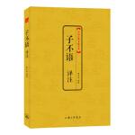 子不语译注(中国古典文化大系) 叶天山 注 9787542644251 上海三联书店