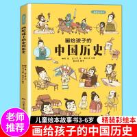 儿童绘本故事书3-6岁幼儿园老师推荐 画给孩子的中国历史:精装彩绘本 1-2-3-6-8岁小孩婴儿小班中班大班幼儿读物