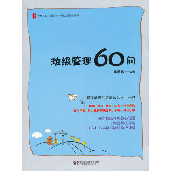 班级管理60问(pdf+txt+epub+azw3+mobi电子书在线阅读下载)