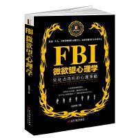 FBI微欲望心理学(若水集)处处占先机的心理策略,看人看到骨头里。攻心术操控术本源,美国联邦警察秘而不宣