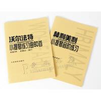 正版 人民音乐出版社 沃尔法特小提琴练习曲60首作品45+ 赫利美利小提琴音阶练习