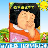 我不再吃手了 日本儿童生理习惯纠正绘本 帮助孩子改掉吃手指的坏毛病 儿童少儿0-1-2-3岁绘本宝宝好习惯养成书籍