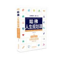 哈佛人生规划课(畅销4版)