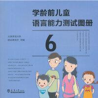【正版现货】学龄前儿童语言能力测试 天津师范大学语言研究所 研制 9787561844656 天津大学出版社