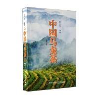 【正版全新直发】中国乌龙茶(第2版) 苏兴茂 9787561537077 厦门大学出版社