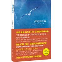 海鸥乔纳森(美)理查德・巴赫,夏杪,何贵清 绘9787544245487南海出版公司