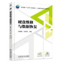 【正版新书直发】硬盘维修与数据恢复陈晓峰9787111594529机械工业出版社