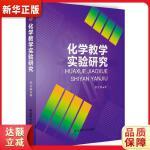 化学教学实验研究 熊言林 安徽师范大学出版社 9787567623811