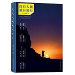 没有人能独自旅行林帝浣 等中国华侨出版社9787511344687