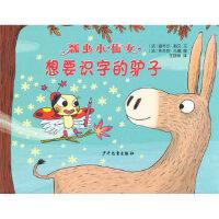 瓢虫小仙女系列 想要识字的驴子(法)勒文文,(法)扎德图,王舒柳少年儿童出版社9787532486724