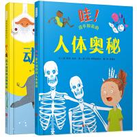 哇!我不知道的人体奥秘+动物奥秘(科普套装全2册)――让小朋友爱不释手科普绘本,想要的答案书里都可以找到哦!