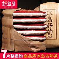 7饼整提 新益号2015冰岛好韵 普洱茶熟茶2499g收藏高品质古树茶叶