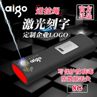 「 包邮 」爱国者L8202 8G U盘 爱国者 U盘写保护时尚优盘个性礼品定制LOGO
