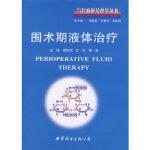 围术期液体治疗:当代麻醉药理学丛书 江伟,蒋豪薛张纲 世界图书出版公司 9787506297202