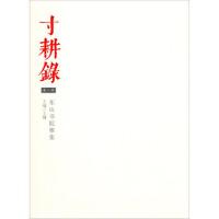 【二手书9成新】寸耕录(辑):东山书院雅集王镛9787508645964中信出版社
