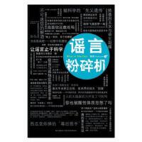 【二手正版9成新】谣言粉碎机,果壳Guokr.com,新星出版社,9787513304610