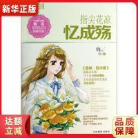 轻文库恋之水晶系列5--指尖花凉忆成殇 梅吉