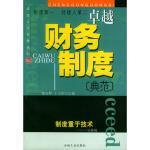 【包邮】 财务制度典范 谢文辉,丁玉玲 9787502131203 石油工业出版社