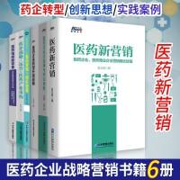6册医药新营销+医药电商新零售+药企战略运营与医药产业重构等医药企业战略与营销方向到策略广告营销
