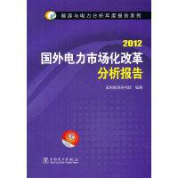 能源与电力分析年度报告系列 2012 国外电力市场化改革分析报告