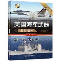 美国海军武器鉴赏指南(珍藏版)(第2版)