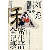 刘秀私密生活全记录--中国帝王的私密生活