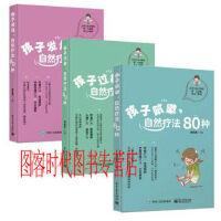孩子咳嗽+孩子过敏+孩子发烧,自然疗法80种 三册套装 希勇 育儿百科书籍