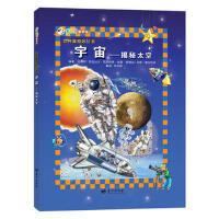封面有磨痕 宇宙――揭秘太空 (比)瓦因伯格,(阿根廷)雷加拉多 绘,叶利群 9787509408247 蓝天出版社
