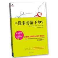 缘来爱情不加V 战神天罡 浙江大学出版社