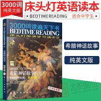【正版现货】床头灯英语 希腊神话故事 床头灯英语读本3000词纯英文版 中学生英语读物初中高中 英语阅读理解