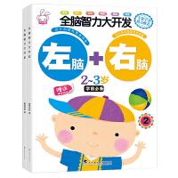 全脑智力大开发2-3岁 全套2册幼儿思维训练早教书 幼儿园学前必读智力开发贴纸书 语言空间逻辑思维训练图画书记忆力观察