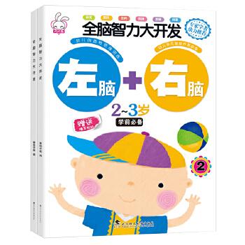 全脑智力大开发2-3岁 全套2册幼儿思维训练早教书 幼儿园学前必读智力开发贴纸书 语言空间逻辑思维训练图画书记忆力观察力训练书