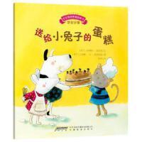 【全新直发】宝宝情绪管理图画书/友好相处不自私系列:送给小兔子的蛋糕:学会分享 安徽教育出版社
