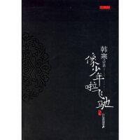 【新书店正版】像少年啦飞驰韩寒21世纪出版社9787539135311