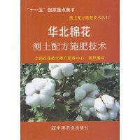 华北棉花测土配方施肥技术(测土配方施肥技术丛书)