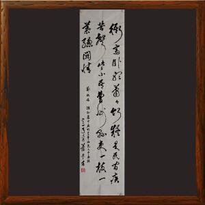《郑板桥诗》萧卡-中国书法家协会会员,上海市顾问委员会常委【RW83】