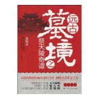 【二手旧书9成新】远古墓境之祭天陵奇谭朱琨广西人民出版社