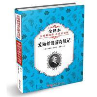 爱丽丝漫游奇境记-全译本-无障碍阅读 名家名译版*9787563737574 黄健人译