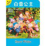 白雪公主(汉英双语有声伴读)/小小孩影院