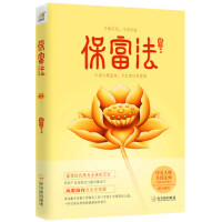 【新书店正版】保富法聂云台9787548425120哈尔滨出版社