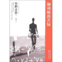 伽利略的苦恼9787544722889译林出版社【正版图书 放心购】