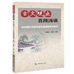 《古文观止》百段浅读--初中课外文言文佳作阅读指导与练习